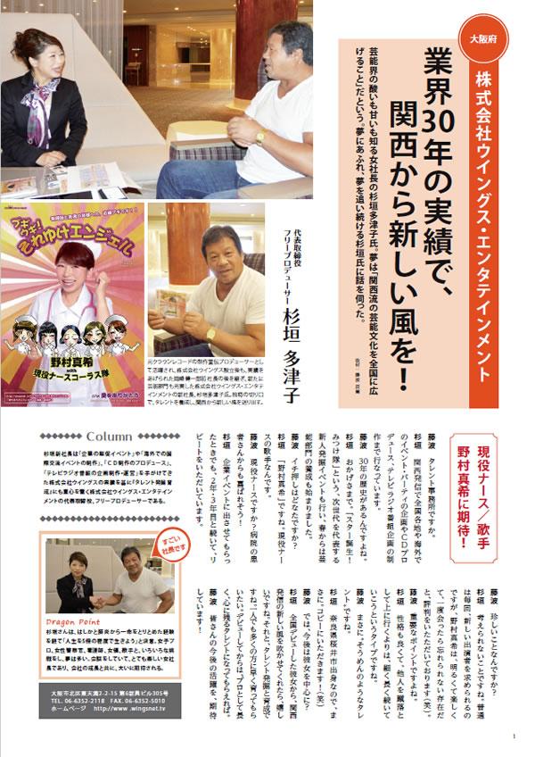 藤波辰彌さんの取材を受けました