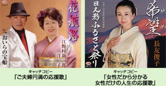 江野村新一郎・洋子「花航路」/長友俊子「希望(ゆめ)」