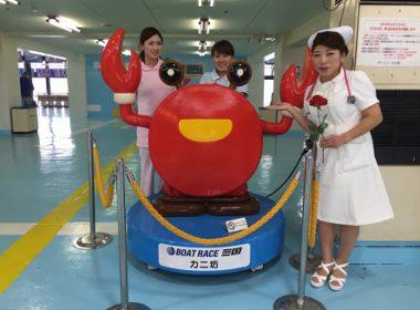 ボートレース三国のキャラクターのカニさんとパチリ