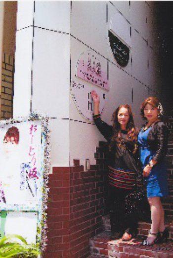 野村真希ファンクラブ九州事務所が誕生しました