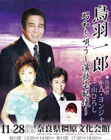 鳥羽一郎 昭和を唄う~演歌宅配便~