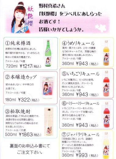 「妖艶櫻」ラベルのお酒です