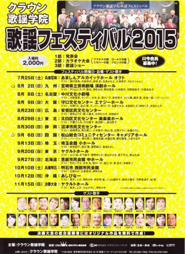 クラウン歌謡学院 歌謡フェスティバル2015