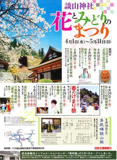 談山神社 花とみどりのまつり