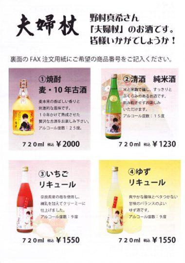 野村真希「夫婦杖」のお酒です
