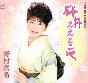 野村真希「桜井ええとこや」