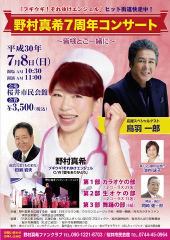 野村真希7周年コンサート