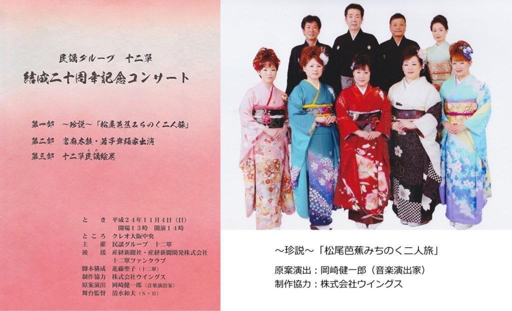 民謡グループ十二單 結成二十周年記念コンサート
