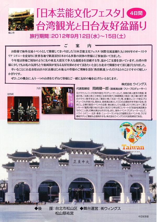 日本芸能文化フェスタ 台湾観光と日台友好盆踊り