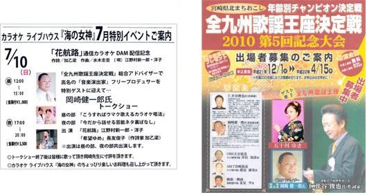 岡崎健一郎トークショー/全九州歌謡王座決定戦2010
