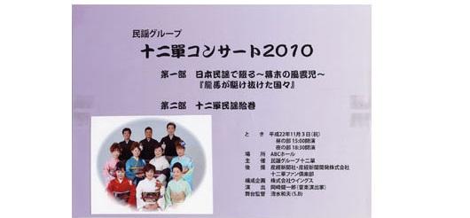 十二單コンサート2010