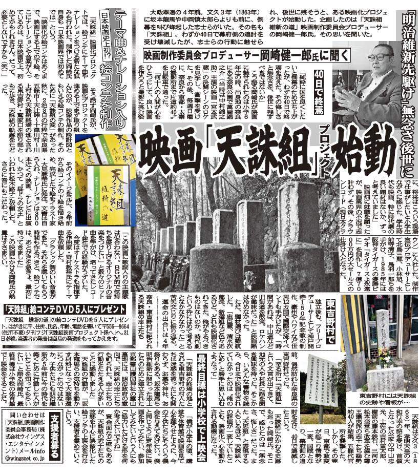 映画「天誅組」始動!!