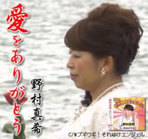 野村真希「愛をありがとう」