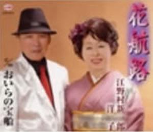 江野村進一郎・洋子