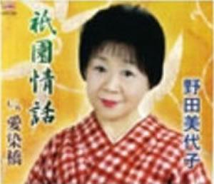 野田美代子(のだみよこ)