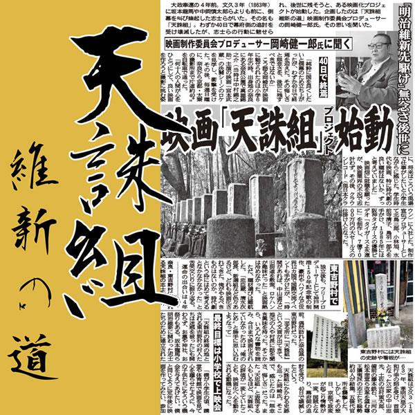 岡崎健一郎プロデュース「天誅組~維新の道~」