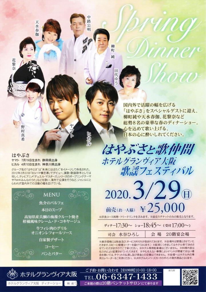 はやぶさと歌仲間 ホテルグランヴィア大阪 歌謡フェスティバル